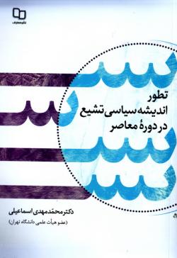 تطور اندیشه سیاسی تشیع در دوره معاصر؛ با تأکید بر تحولات 50 ساله اخیر مکتب های نجف و جبل عامل