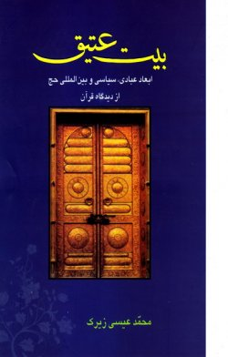 بیت عتیق: ابعاد عبادی، سیاسی و بین المللی حج از دیدگاه قرآن