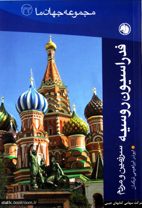 مجموعه جهان ما 33: فدراسیون روسیه