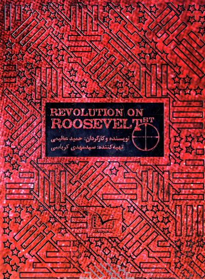 لوح فشرده مستند انقلاب در خیابان روزولت