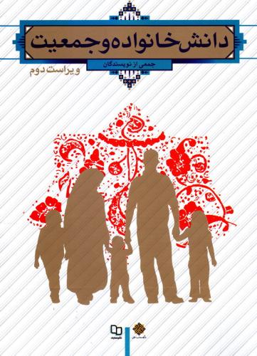 دانش خانواده و جمعیت (چاپ سوم)