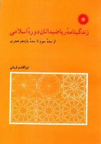 زندگینامه ریاضیدانان دوره اسلامی از سده سوم تا سده یازدهم هجری