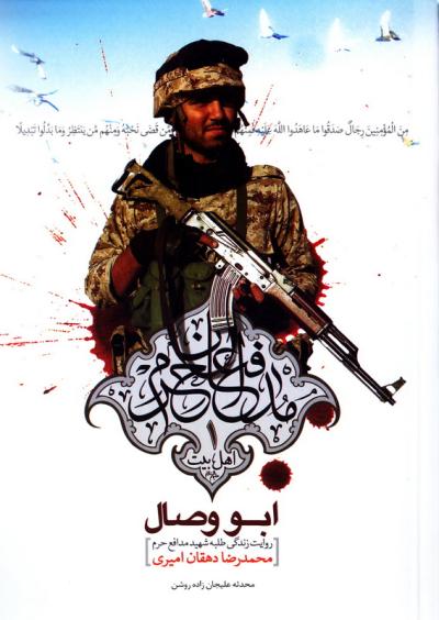ماجرای سرقت ادبی یک شهید مدافع حرم