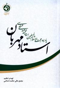 استاد مهربان: یادبود حجت الاسلام و المسلمین محمدمهدی مهندسی