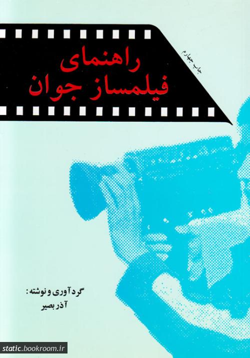 راهنمای فیلمساز جوان