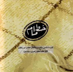 خط امام (ره): گزاره شناسی مکتب بنیانگذار انقلاب در رهگذر کلام مقام معظم رهبری (مدظله العالی)