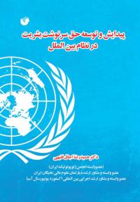 پیدایش و توسعه حق سرنوشت بشریت در نظام بین الملل