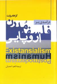 درآمدی بر فلسفه مدرن اروپایی