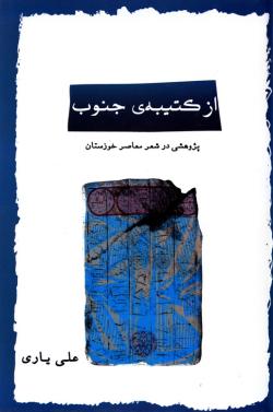 از کتیبه جنوب (پژوهشی در شعر معاصر خوزستان)