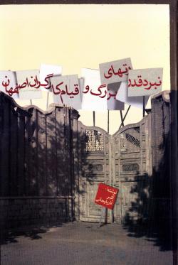 نبرد قدرتهای بزرگ و قیام کارگران اصفهان