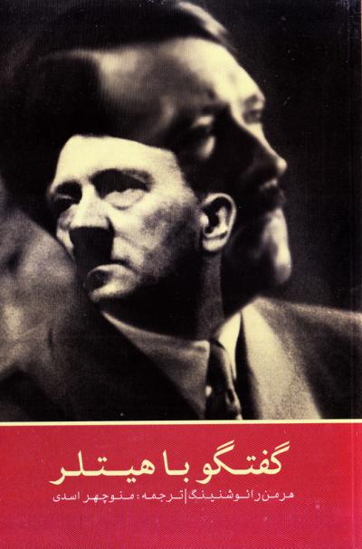 گفتگو با هیتلر