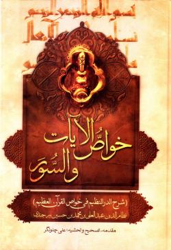 خواص الآیات و السور (شرح الدر النظیم فی خواص القرآن العظیم)