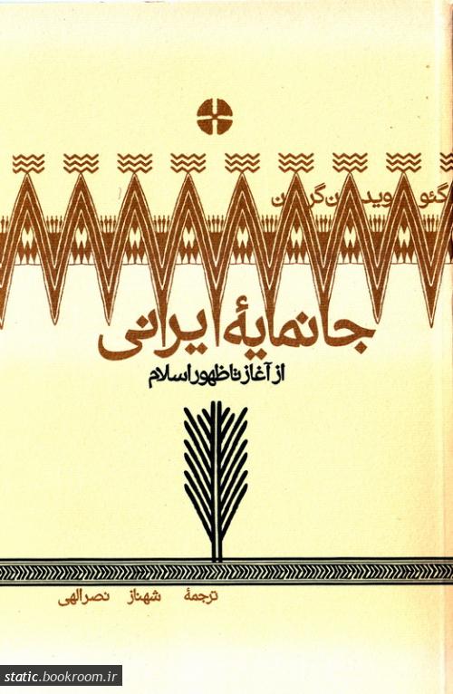 جانمایه ایرانی: از آغاز تا اسلام