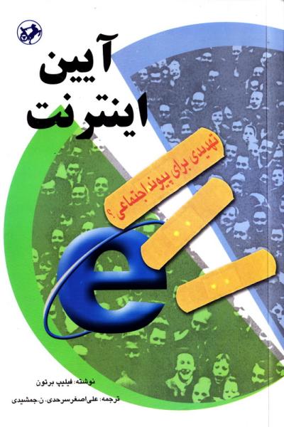 آیین اینترنت: تهدیدی برای پیوند اجتماعی؟
