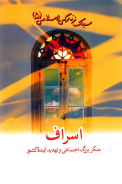 سبک زندگی اسلامی - جلد پنجم: اسراف؛ منکر بزرگ اجتماعی و تهدید آینده کشور