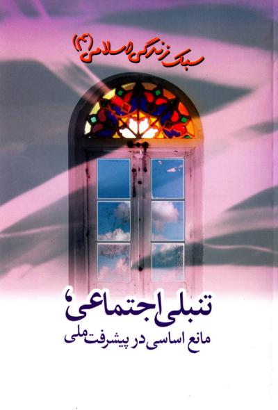 سبک زندگی اسلامی - جلد چهارم: تنبلی اجتماعی، مانع اساسی در پیشرفت ملی