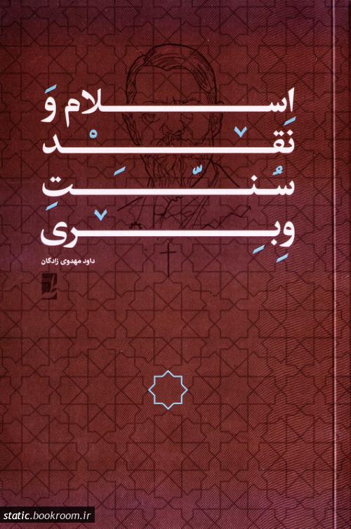 اسلام و نقد سنت وبری