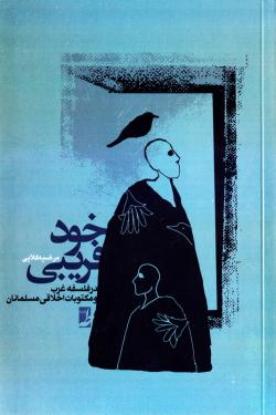 خودفریبی در فلسفه غرب و مکتوبات اخلاقی مسلمانان