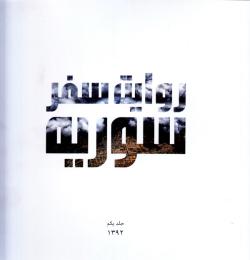 سوریه: روایت سفر به سوریه - جلد اول: 1392