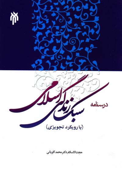 درسنامه سبک زندگی اسلامی (با رویکرد تجویزی)