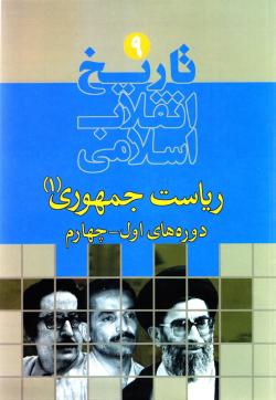 تاریخ انقلاب اسلامی - جلد نهم: ریاست جمهوری از 1358 تا 1368