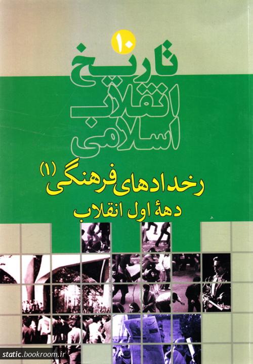 تاریخ انقلاب اسلامی - جلد دهم: رخدادهای فرهنگی (1) دهه اول انقلاب