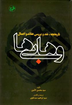 تاریخچه، نقد و بررسی عقائد و اعمال وهابی ها