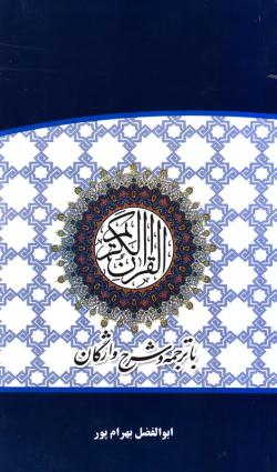 قرآن کریم (ترجمه ابوالفضل بهرام پور) - همراه با شرح واژگان (قطع جیبی)