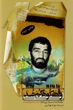 وقتی کوه گم شد: فیلم نامه حاج احمد متوسلیان
