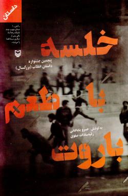 خلسه با طعم باروت: پنجمین جشنواره داستان انقلاب (بزرگسال)