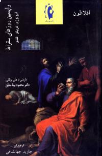 واپسین روزهای سقراط: آپولوژی، کریتو، فئدو