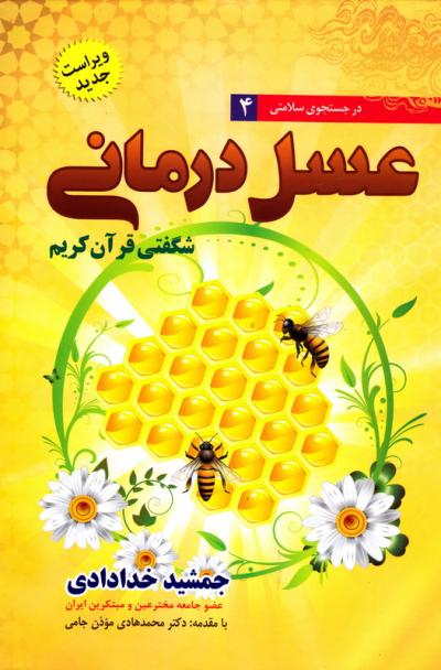 در جستجوی سلامتی - جلد چهارم: عسل درمانی شگفتی قرآن کریم