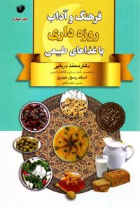 فرهنگ و آداب روزه داری با غذاهای طبیعی