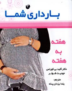 بارداری شما هفته به هفته