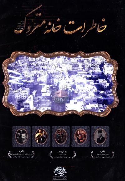 لوح فشرده مستند خاطرات خانه متروک