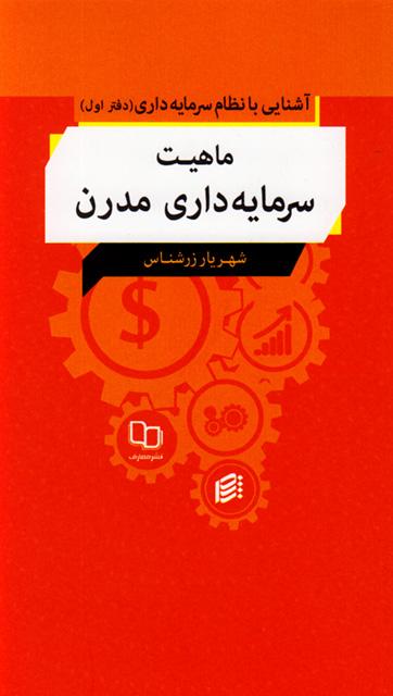 آشنایی با نظام سرمایه داری - دفتر اول: ماهیت سرمایه داری مدرن