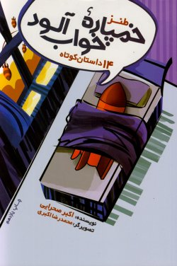 طنز خمپاره خواب آلود: 14 داستان کوتاه
