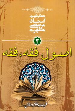 کلیات علوم اسلامی - جلد سوم: اصول فقه - فقه