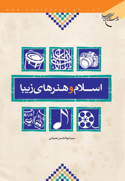 اسلام و هنرهای زیبا