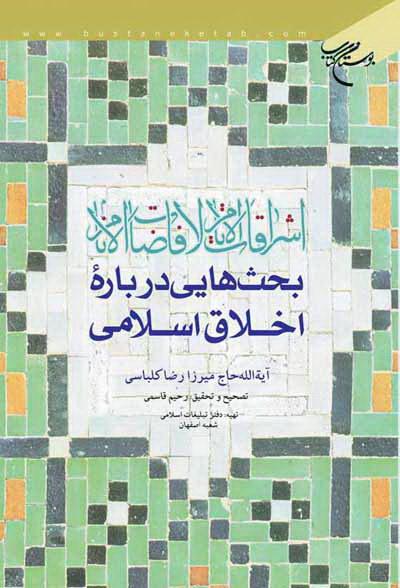 اشراقات الایام لافاضات الانام: بحث هایی درباره اخلاق اسلامی