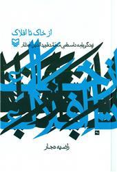 از خاک تا افلاک: زندگی نامه داستانی محمد فریدالدین عطار
