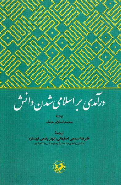 درآمدی بر اسلامی شدن دانش