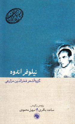 نیلوفر اندوه: گزیده شعر سید فخرالدین مزارعی