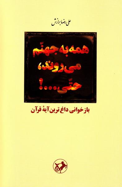 همه به جهنم می روند حتی ...: بازخوانی داغ ترین آیه ی قرآن