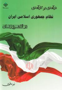 درآمدی بر کارآمدی نظام جمهوری اسلامی ایران در قلمرو زنان