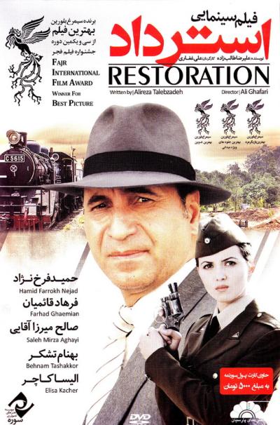 لوح فشرده فیلم سینمایی استرداد