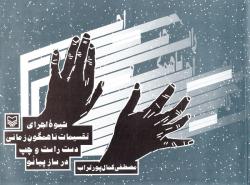 شیوه اجرای تقسیمات ناهمگون زمانی دست راست و چپ در ساز پیانو