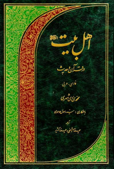 اهل بیت در قرآن و حدیث (فارسی - عربی)