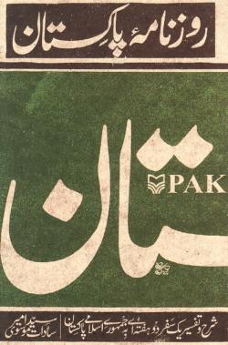 روزنامه پاکستان: شرح و تفسیر یک سفر دو هفته ای به جمهوری اسلامی پاکستان