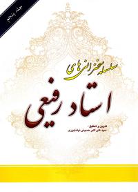 سلسله سخنرانی های استاد رفیعی - جلد پنجم